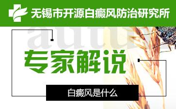 <b>老年白癜风药物治疗方法</b>